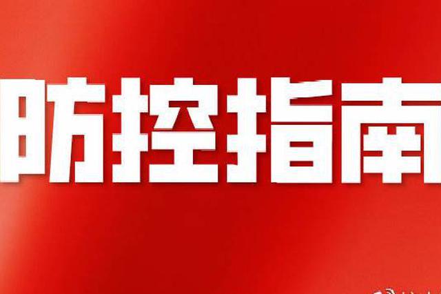天津新冠肺炎防控工作指挥部印发通知 5个防控指南引导居民生
