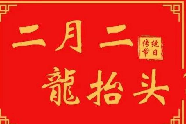 二月二!天津人除了吃焖子、剪头发还要干点嘛