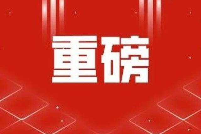 天津今年要干这148件大事
