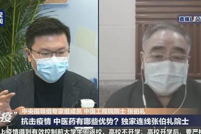 张伯礼:中药可缩短新冠肺炎痊愈时间