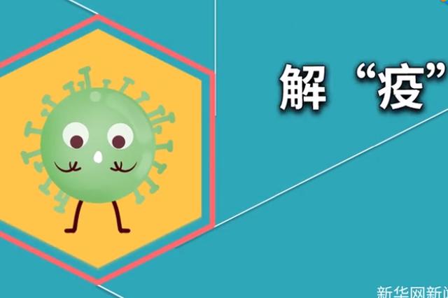 病毒会透过皮肤侵入人体吗?权威解答来了!