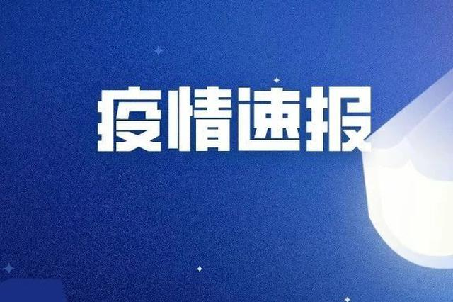 天津连续84小时无新增