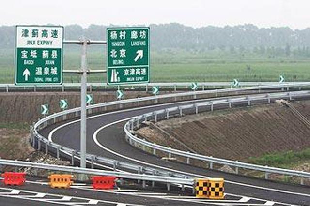 天津交通运输委:进京方向查验点 实行最严格管控