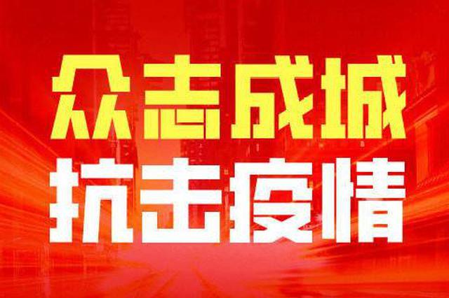 """战疫京津冀联防联控联动 织密防控网 守好首都""""护城河"""""""