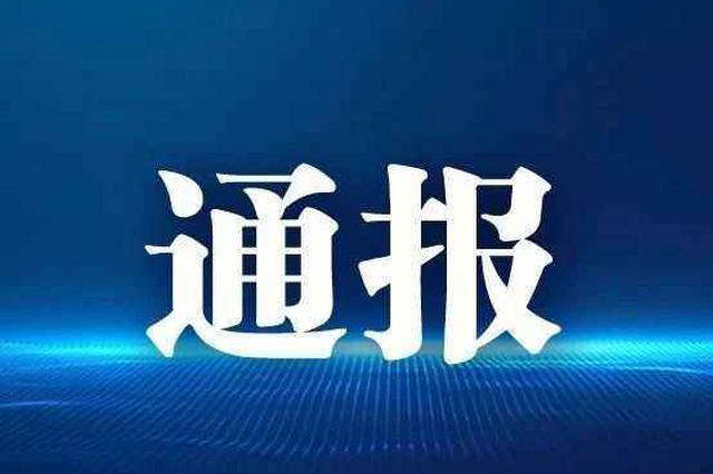 天津市场监管委:第二十八批典型案例公布