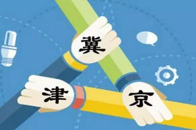 天津民政部门不断融入京津冀协同发展大局 三地一体化养老无障