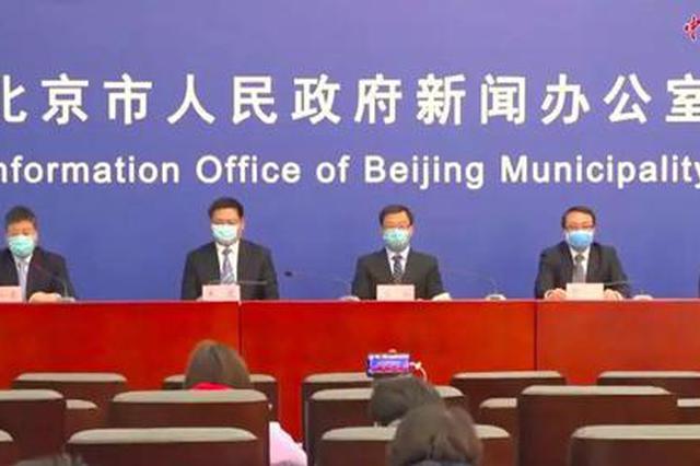 北京通报一起输入性单位聚集疫情:初判密切接触者178人
