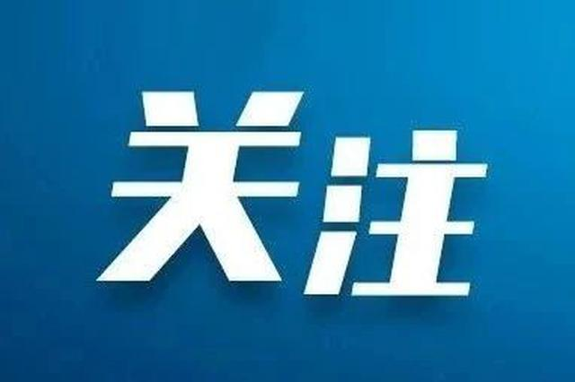 天津居民清洁取暖有补贴 拟于2020年至2023年延续执行