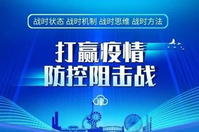 天津新增2例境外输入确诊病例 累计报告40例