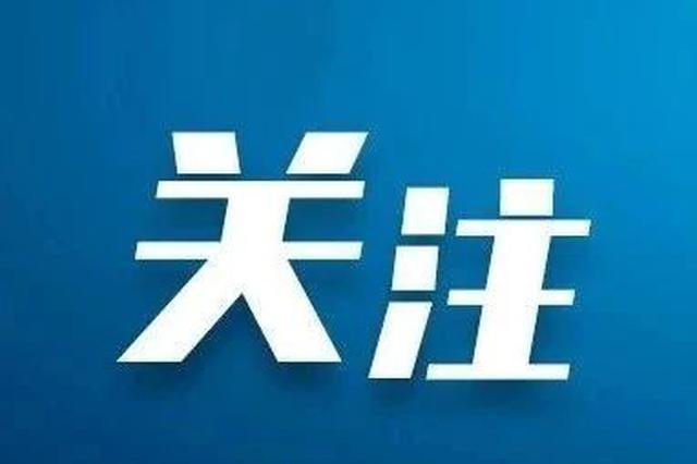 社科专家为推进天津经济高质量发展献计献策 找准未来经济发展