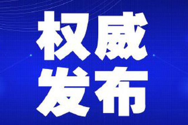 天津全市冷链排查中发现三份新冠肺炎病毒弱阳性样品 复检阴性 为安全相关场所暂封控