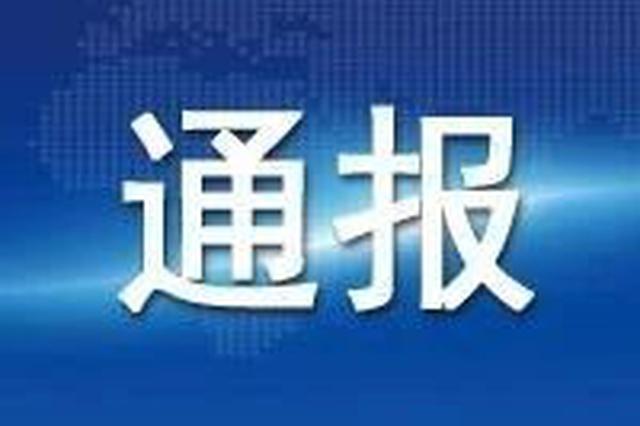 入境不报还想躲!一天津人在内蒙古被立案调查