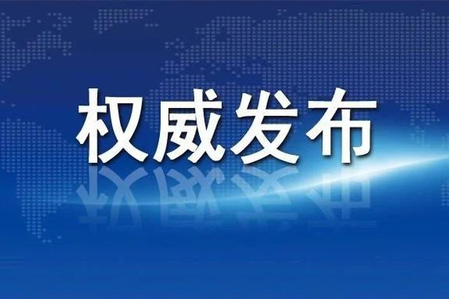 3月29日18时至30日6时 天津新增3例境外输入确诊病例
