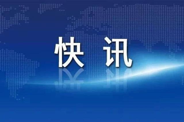 天津成功侦破一起市级督办毒品目标案件