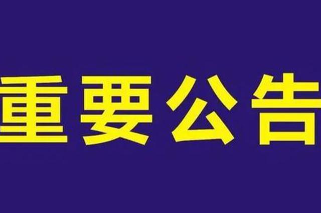 天津这一地区发布疫情防控重要公告