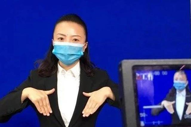 """新冠肺炎怎么用手语""""翻译""""?她接过这项挑战 成了""""上发布会"""