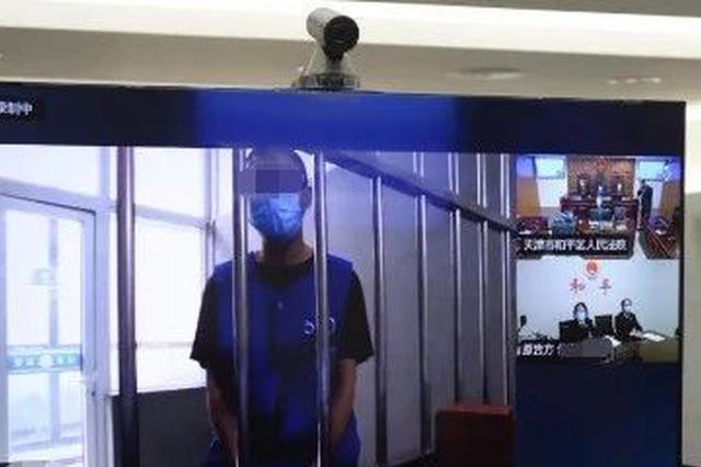 """诈骗医护人员案在津""""云""""审理 判有期徒刑五年六个月"""