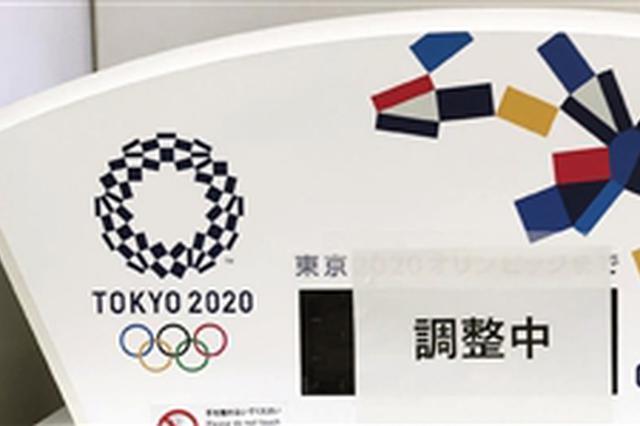 东京奥运会延期引发连锁反应(图)