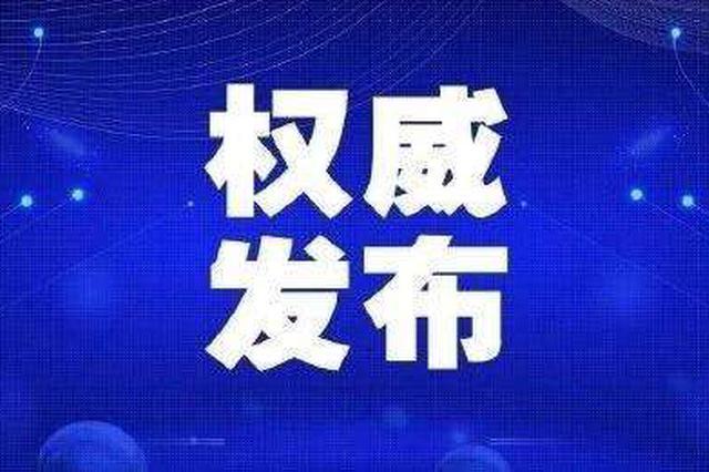 天津市教委解读义务教育阶段学校招生入学工作相关政策