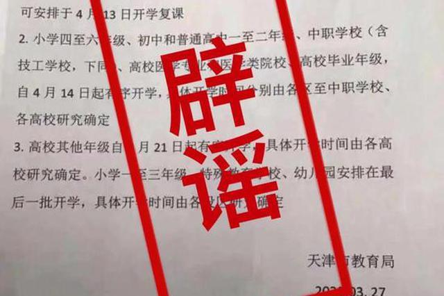 4月8日起天津分批错峰开学?市教委回应了!