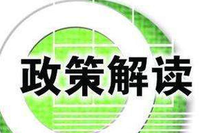 """天津各相关部门解读""""惠企21条""""和""""27条措施"""""""