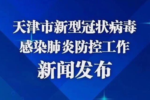真金白银!天津这个区给他们减免房租超4亿
