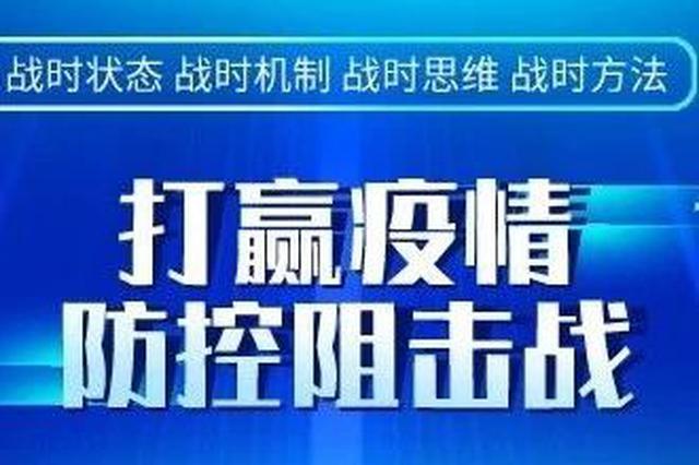 天津新增1例境外输入确诊病例