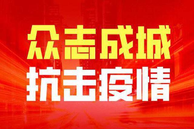 """天津优质教育资源驰援武汉战""""疫"""""""