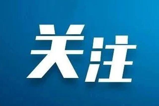 天津公安机关部署党风廉政建设和反腐败工作