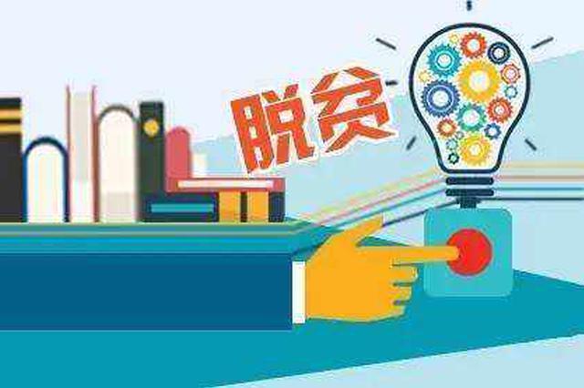 29.57亿元 天津提前完成东西部帮扶资金拨付