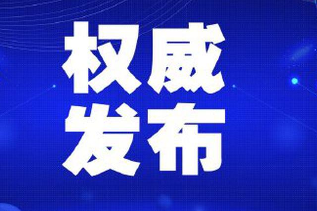 天津市市场监管部门严查各类违法行为 公布第五十九批典型案例