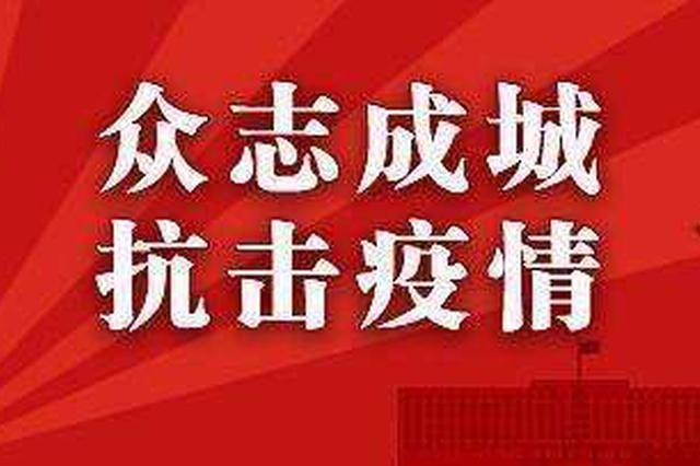 天津市红十字会疫情防控期间 接受社会捐赠款物公示