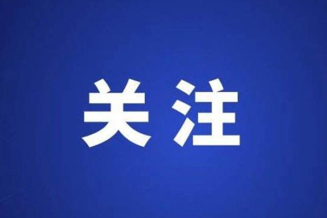 至今天18时天津累计报告境外输入30例