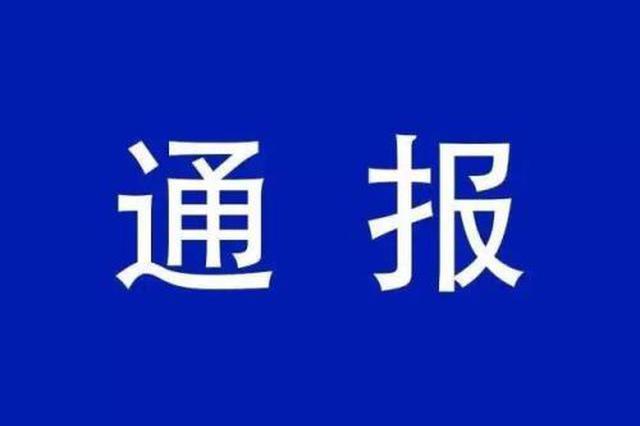 天津市市场监管委通报 第三十九批疫情防控典型问题