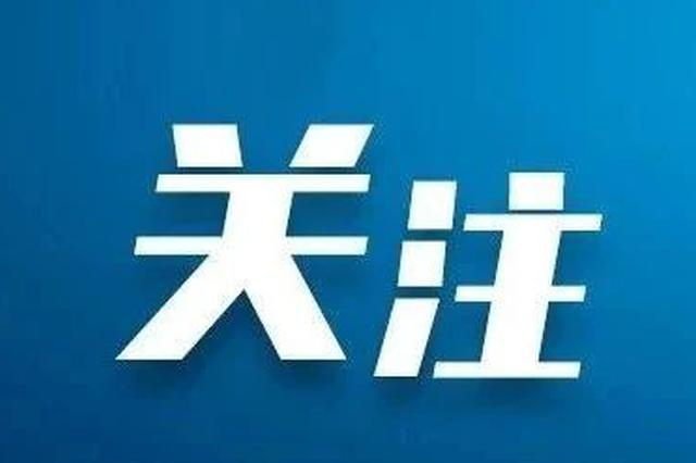 """天津启动""""优秀河长 最美河湖""""评选 市民可参与线上投票活动"""