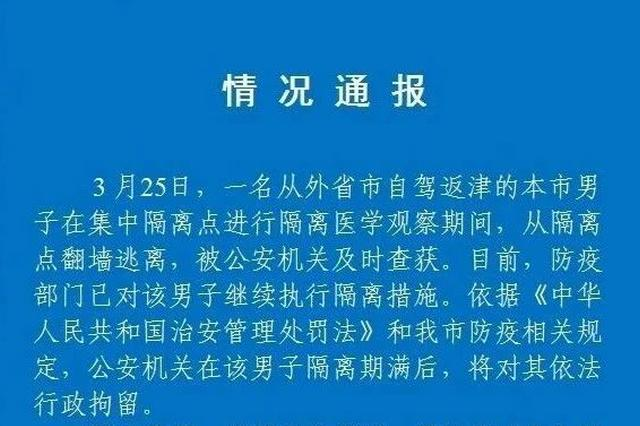 隔离期间从隔离点翻墙逃离 天津一男子被拘