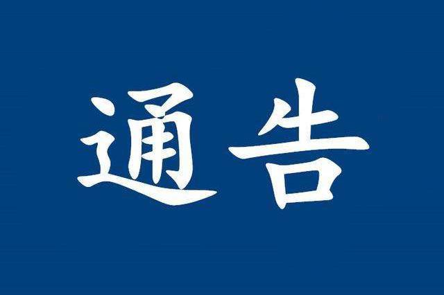 天津市场监管部门严查各类违法行为 公布第六十批典型案例