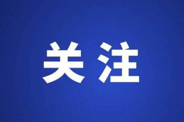 """天津市生态环境局十项举措精准服务企业""""十百千""""工程"""