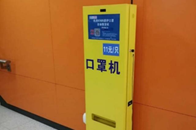 好消息!自助口罩机在天津地铁上线啦!