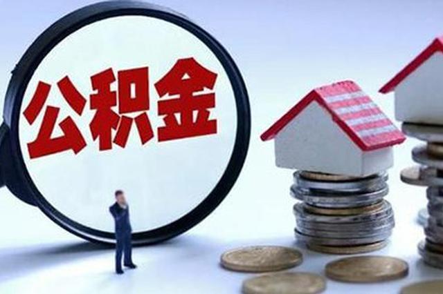 天津市公积金管理中心:企业可申请缓缴住房公积金