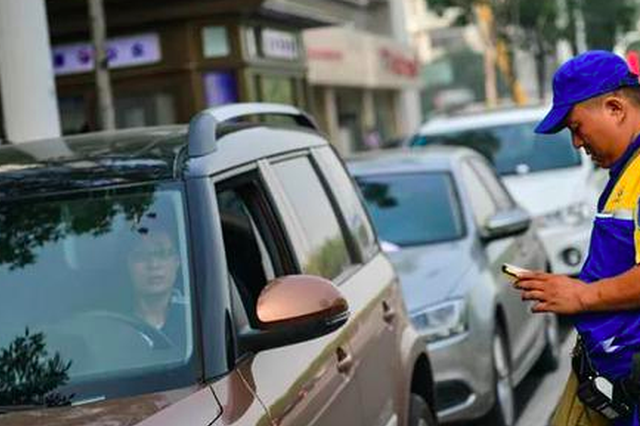 提醒:天津停车继续2小时免费!
