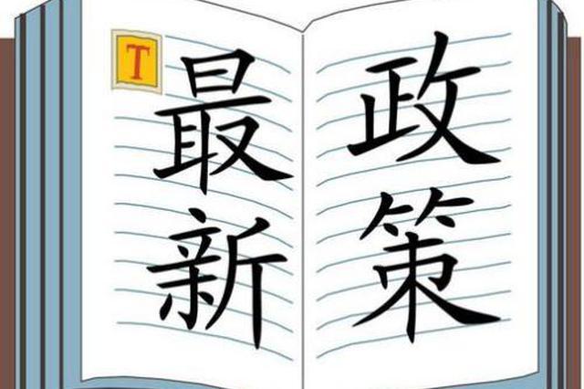 天津市发改委:用电用气调价 降低企业成本