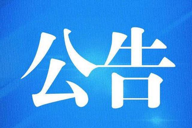 天津市公安交通管理局关于逐步恢复机动车驾驶人考试业务的公
