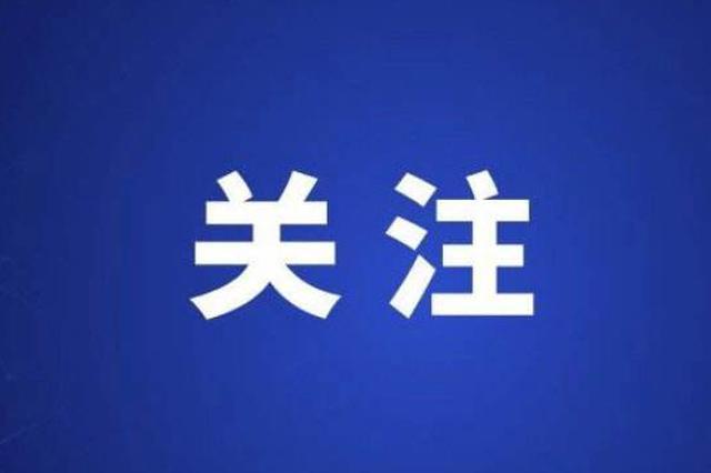 天津市水务局:免征1.4元/立方米污水处理费