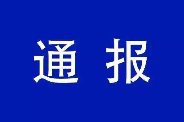 天津市市场监管委通报 第三十四批疫情防控典型问题