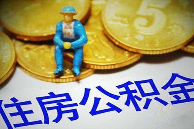 天津1485家单位预计缓缴4.73亿元 单位缓缴公积金不影响职工办
