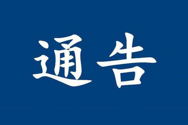 天津市市场监管部门严查各类违法行为 公布第六十二批典型案例