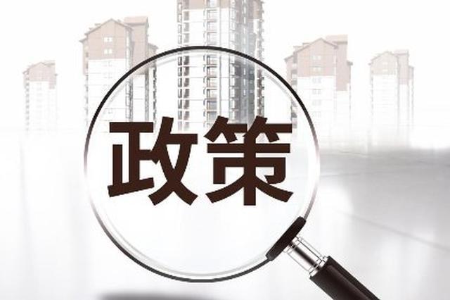 天津市城管委:城市道路占用费返还申请顺延3个月