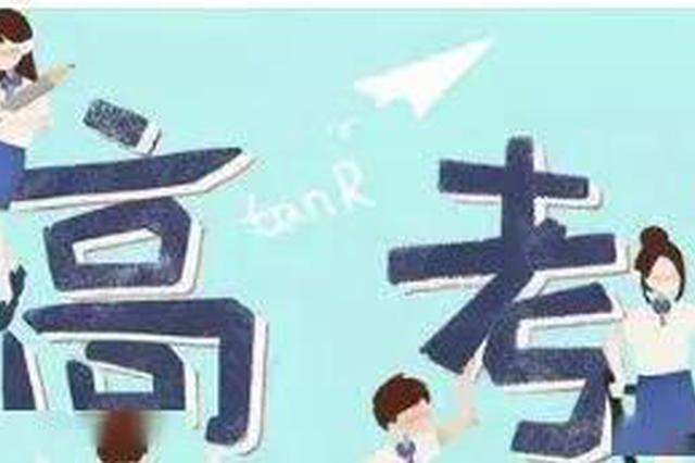 天津2020年高招志愿填报方案定了!