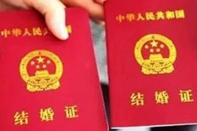 天津婚姻登记目前分几步?